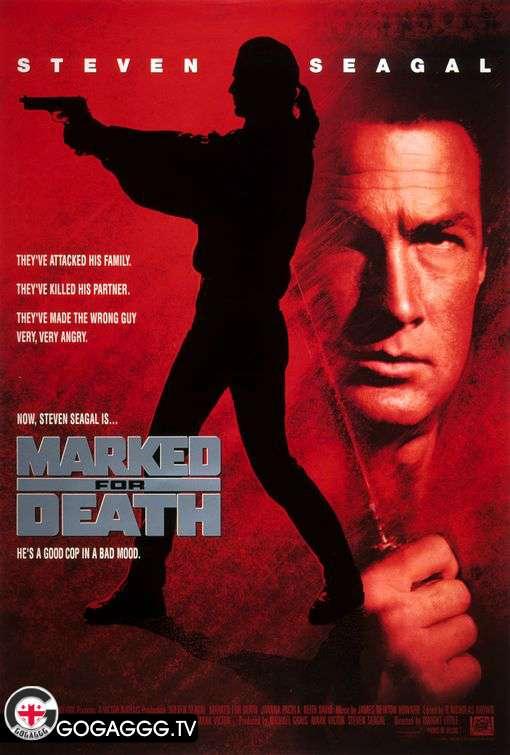 Marked For Death / ნიშან დადებული სიკვდილით