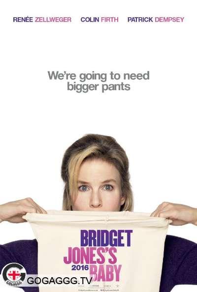 Bridget Jones's Baby / ბრაიჯეტ ჯონსის ბავშვი (2016)