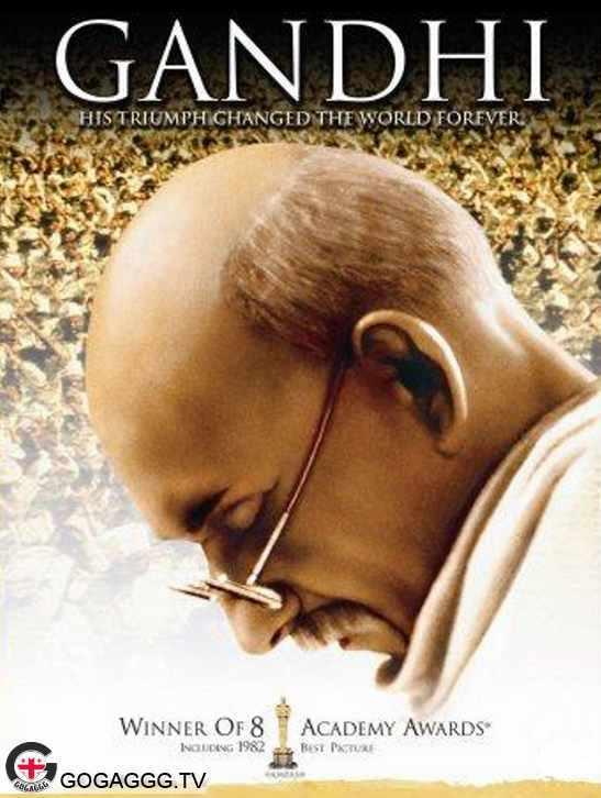 Gandhi / განდი