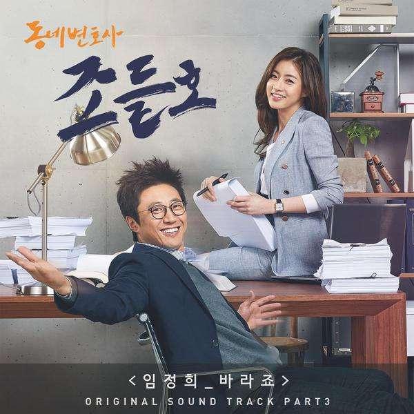 Lim Jeong Hee - Neighborhood Lawyer Jo Deul Ho OST Part.3 K2Ost free mp3 download korean song kpop kdrama ost lyric 320 kbps