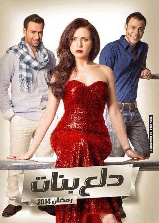 المسلسل المصري دلع بنات (2014) 720p تحميل تورنت 2 arabp2p.com