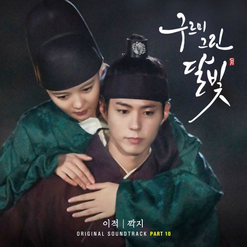Lee Juck - Moonlight Drawn by Clouds OST Part.10 - Interlocked Fingers K2Ost free mp3 download korean song kpop kdrama ost lyric 320 kbps