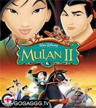 მულანი 2 / Mulan II