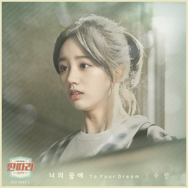 Suran - Entertainer OST Part.2 - In Your Dreams K2Ost free mp3 download korean song kpop kdrama ost lyric 320 kbps