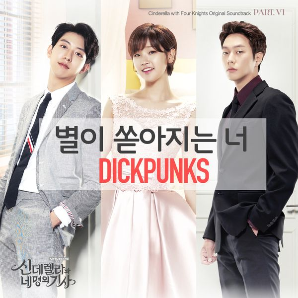Dickpunks – Cinderella & Four Knights OST Part.6 - You Pour a Star K2Ost free mp3 download korean song kpop kdrama ost lyric 320 kbps