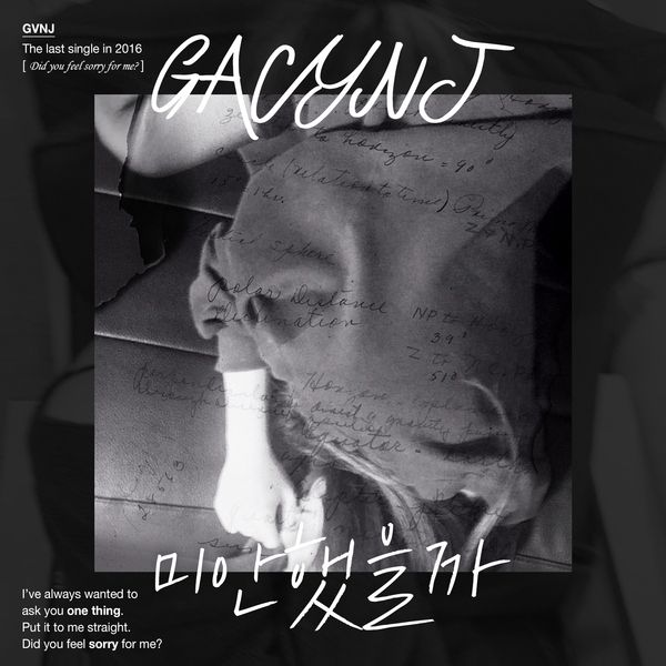 Gavy NJ - Did You Feel Sorry for Me K2Ost free mp3 download korean song kpop kdrama ost lyric 320 kbps