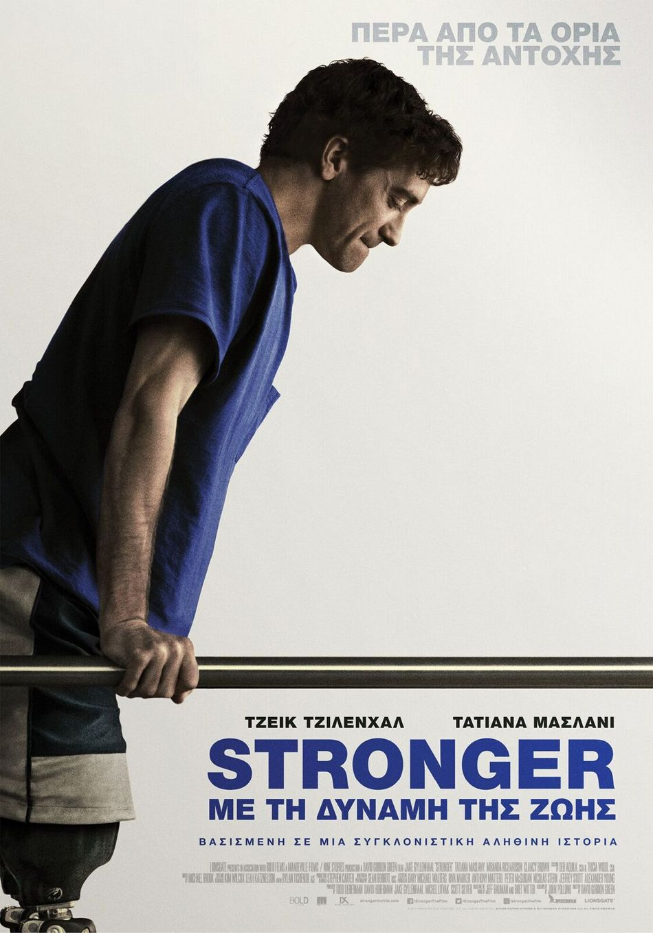 Stronger: Με τη Δύναμη της Ζωής (Stronger) Poster