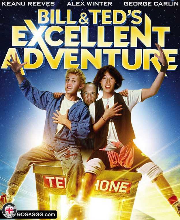 ბილის და ტედის იდეალური თავგადასავალი | bill & ted's excellent adventure -(ქართულად)