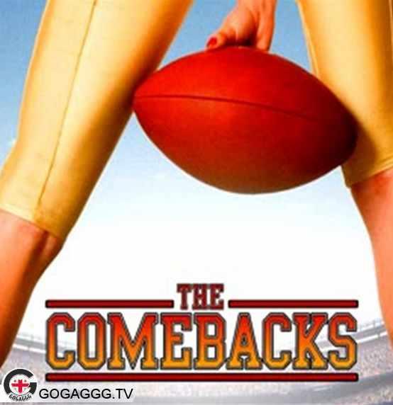 შურისმაძიებელნი / The Comebacks