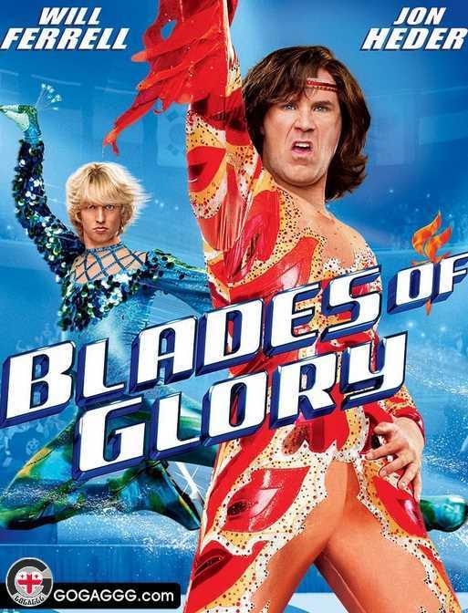 ვარსკვლავები ყინულზე | Blades of Glory