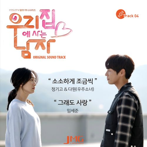 Im Se Jun, Junggigo, Dawon (Comic Girls) - Man Living at My House OST Part.4 K2Ost free mp3 download korean song kpop kdrama ost lyric 320 kbps