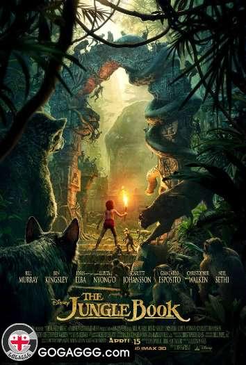 The Jungle Book / ჯუნგლის წიგნი