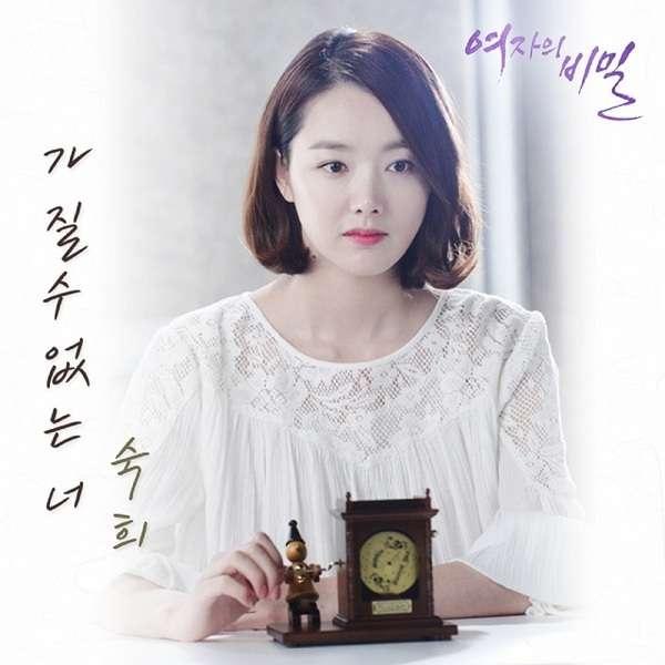 Suki - Women's Secret OST Part.8 - Can't Get You K2Ost free mp3 download korean song kpop kdrama ost lyric 320 kbps