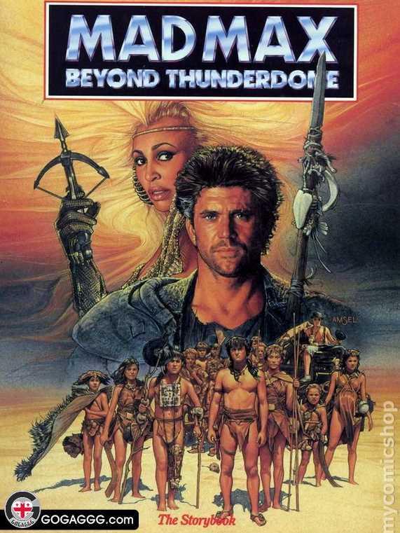 შეშლილი მაქსი 3 | Mad Max Beyond Thunderdome (ქართულად)