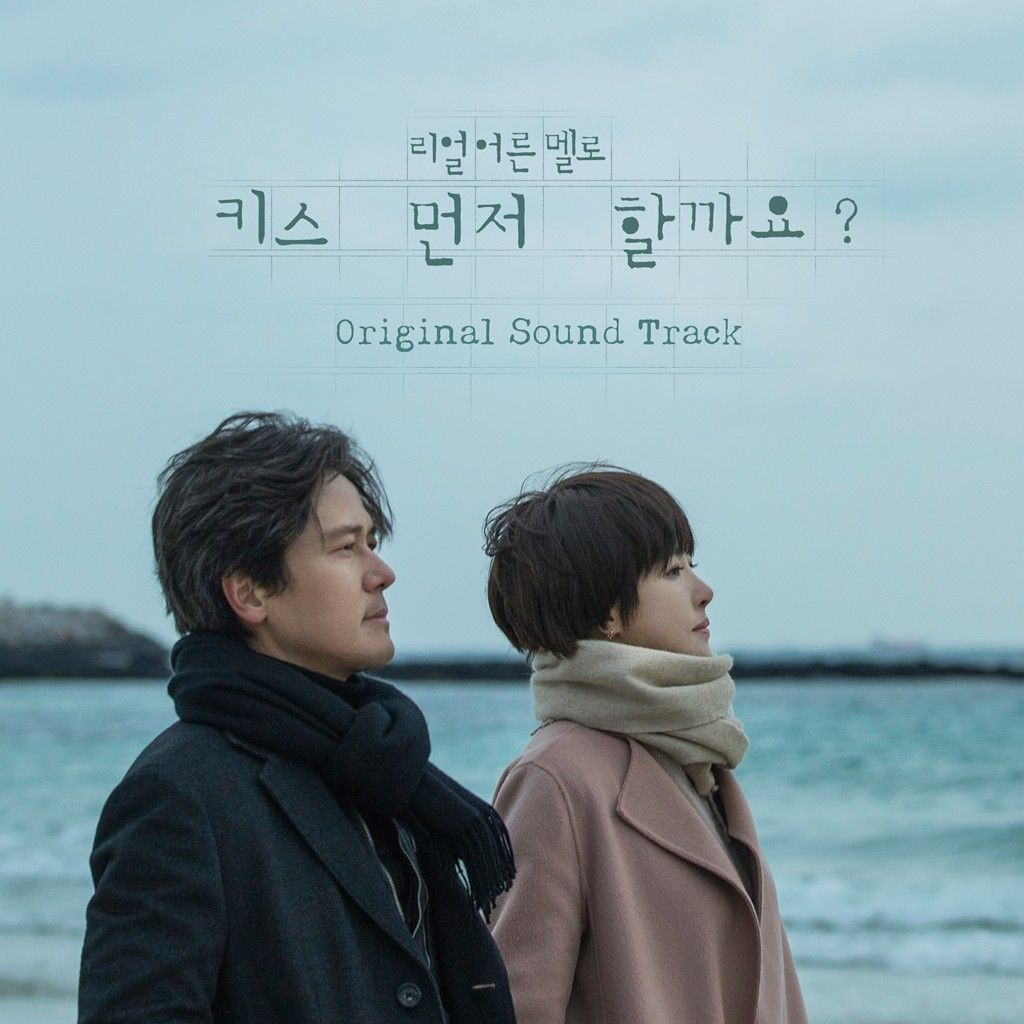 [Album] Various Artists – Should We Kiss First OST (MP3)
