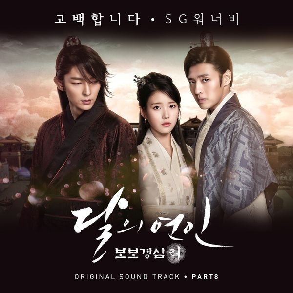 SG Wannabe - Moon Lovers : Scarlet Heart Ryo OST Part.8 - Confess K2Ost free mp3 download korean song kpop kdrama ost lyric 320 kbps