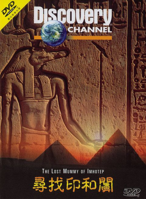 Discovery مومياء أمحتوب المفقوده The Lost Mummy of Imhotep [مترجم][480]