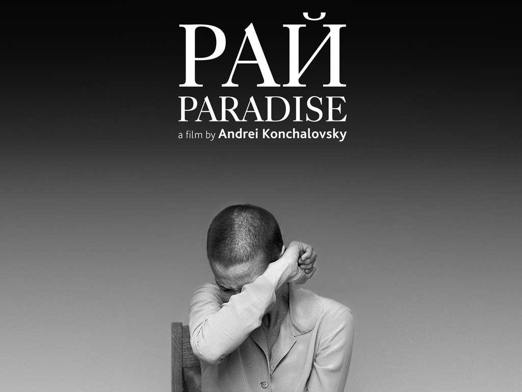 Παράδεισος (Ray) Quad Poster Πόστερ