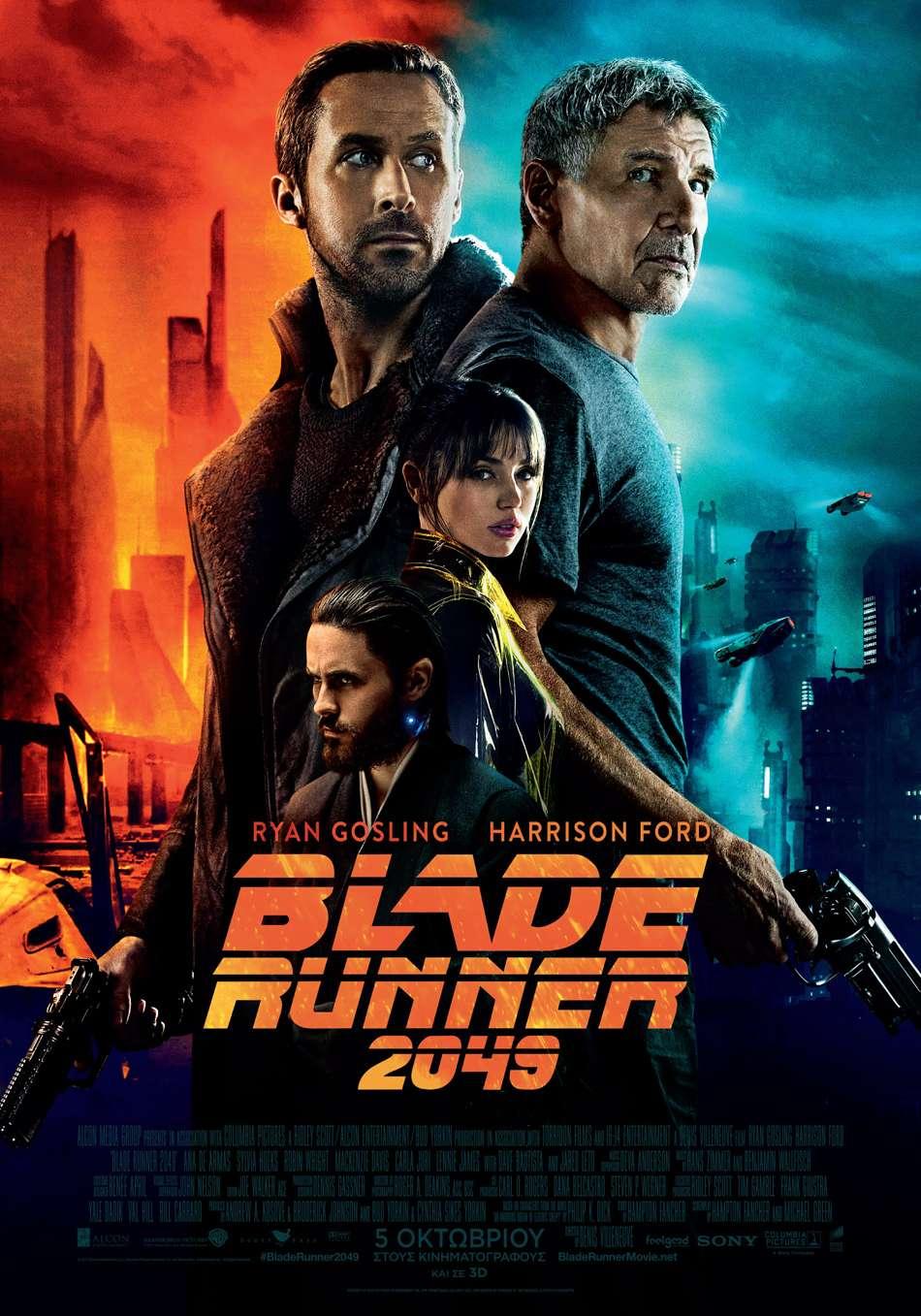Blade Runner 2049 Poster Πόστερ