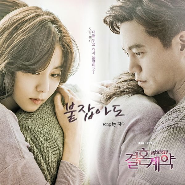 Ji Soo - Marriage Contract OST Part.2 - Hold On K2Ost free mp3 download korean song kpop kdrama ost lyric 320 kbps