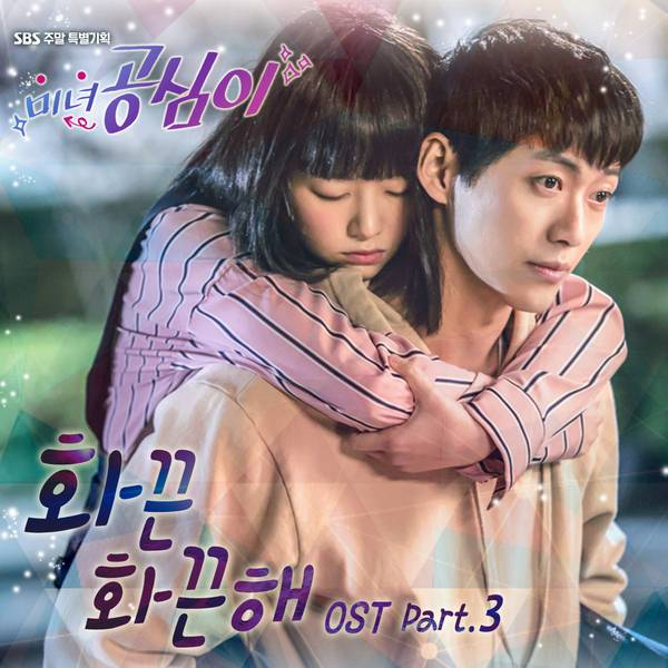 Choi Sang Yup - Beautiful Gong Shim OST Part.3 - My Face is Burning K2Ost free mp3 download korean song kpop kdrama ost lyric 320 kbps