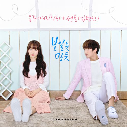 Yuju (Gfriend), Sunyoul (UP10TION) – Cherish + MV K2Ost free mp3 download korean song kpop kdrama ost lyric 320 kbps
