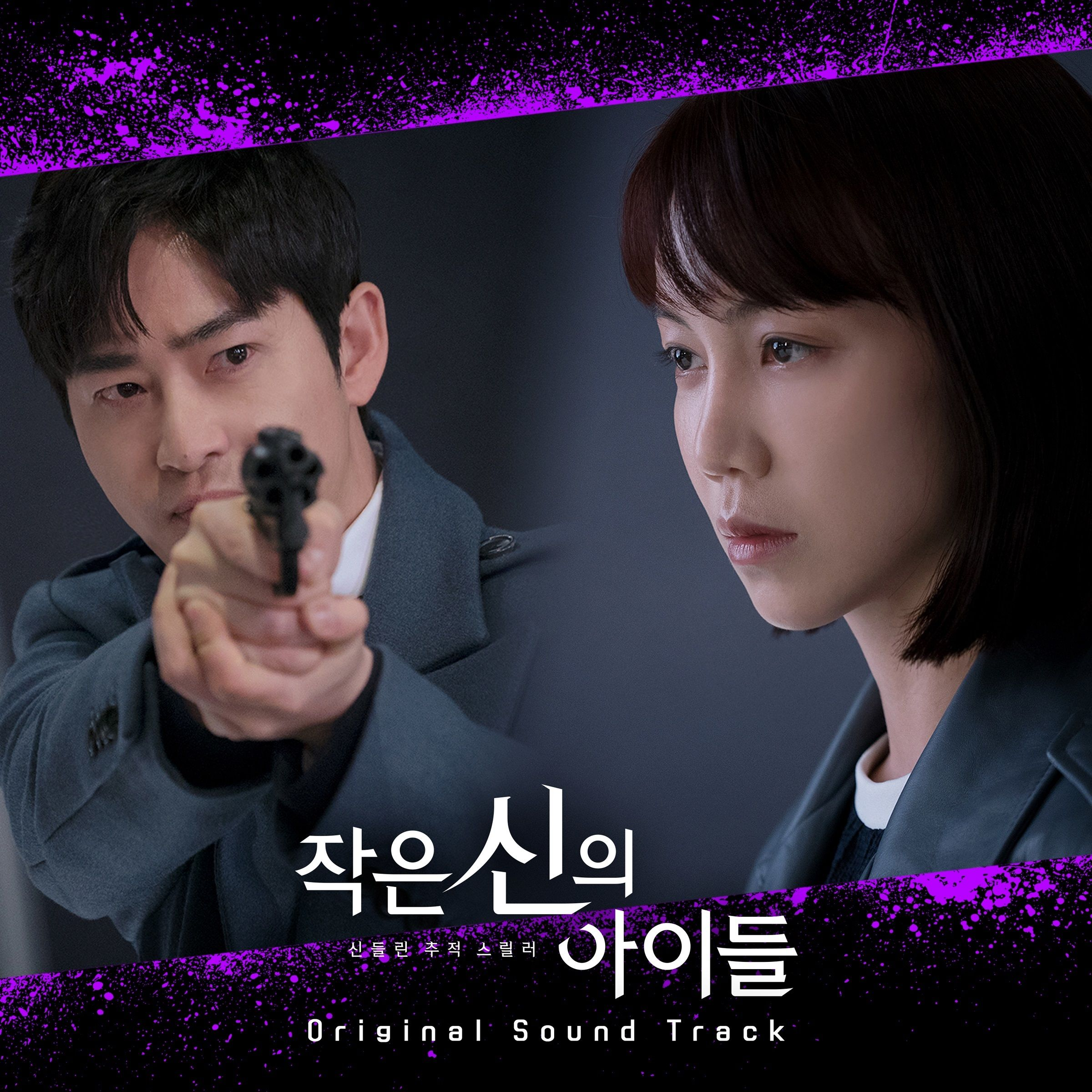 [Album] Various Artists – Children of A Lesser God OST (MP3)