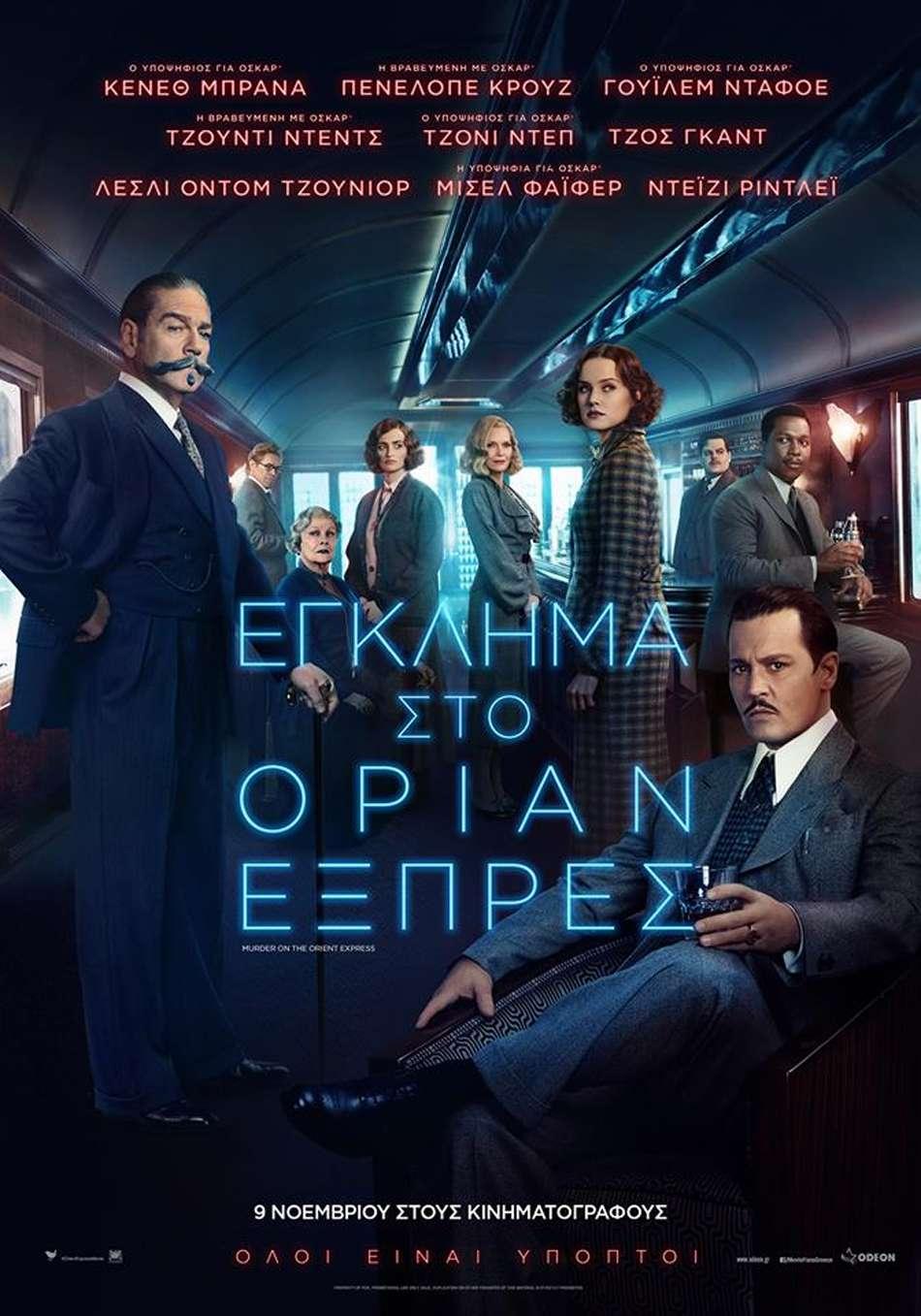 Έγκλημα στο Οριάν Εξπρές (Murder On The Orient Express) Poster Πόστερ