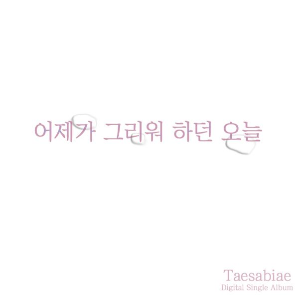 Taesabiae - Too Late K2Ost free mp3 download korean song kpop kdrama ost lyric 320 kbps