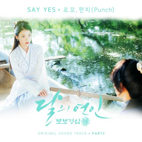 Loco, Punch - Moon Lovers : Scarlet Heart Ryo OST Part.2 - Say Yes K2Ost free mp3 download korean song kpop kdrama ost lyric 320 kbps