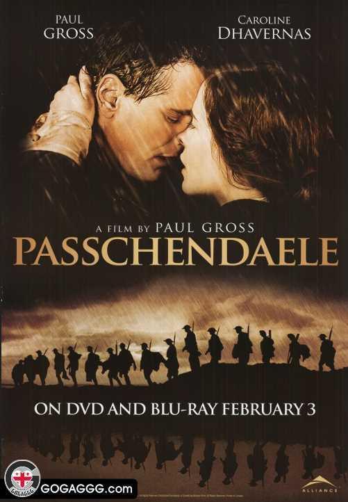 Passchendaele | პაშენდალი: უკანასკნელი ბრძოლა (ქართულად)