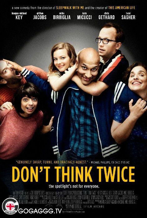 Don't Think Twice / არ იფიქრო ორჯერ (2016)