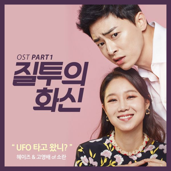 Heize, Go Young Bae - Jealousy Incarnate OST Part.1 - Did You Ride UFO K2Ost free mp3 download korean song kpop kdrama ost lyric 320 kbps