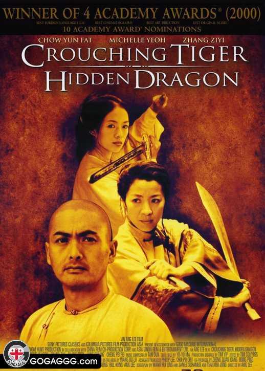 ჩასაფრებული ვეფხვი, დამალული დრაკონი | Crouching Tiger, Hidden Dragon(ქართულად)