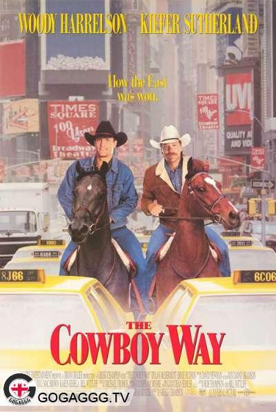 The Cowboy Way / კოვბოებთან ასე მიღებულია