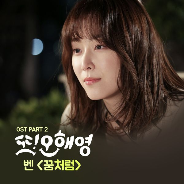 Ben - Oh Hae Young Again OST Part.2 - Like a Dream K2Ost free mp3 download korean song kpop kdrama ost lyric 320 kbps