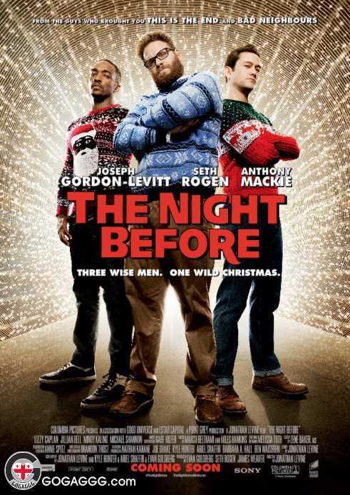შობის წინა ღამეს | The Night Before