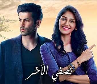 المسلسل الهندي نصفي الأخر مدبلج الموسم 1 كامل