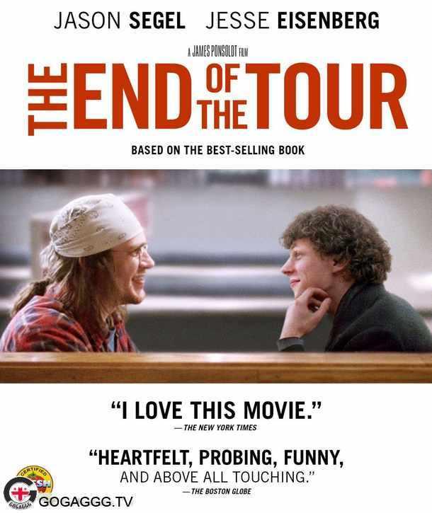 The End of the Tour / განთიადის დასასრული