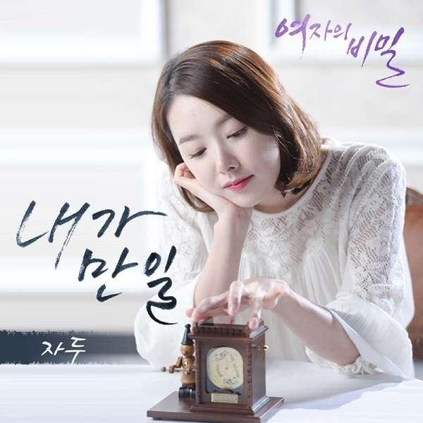 Jadu - Women's Secret OST Part.4 - If I K2Ost free mp3 download korean song kpop kdrama ost lyric 320 kbps