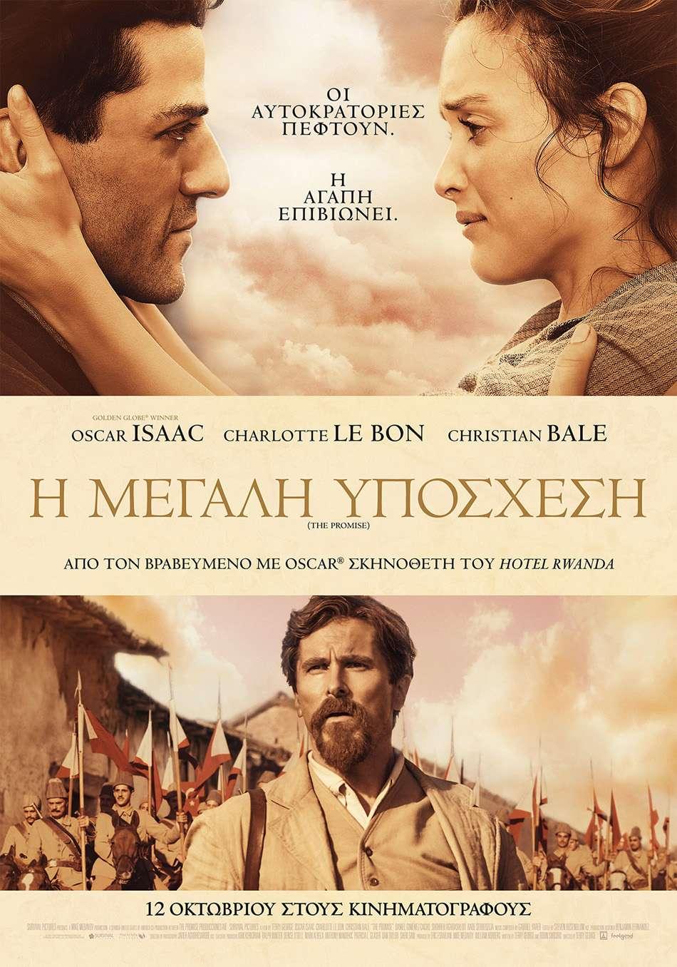 Η Μεγάλη Υπόσχεση (The Promise) Poster