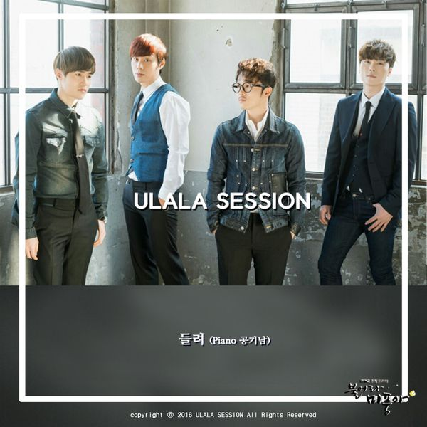 Ulala Session - Blow Breeze OST Part.14 - Listen K2Ost free mp3 download korean song kpop kdrama ost lyric 320 kbps