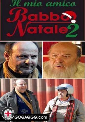 Il mio amico Babbo Natale 2 | ჩემი მეგობარი თოვლის ბაბუა 2 (ქართულად)