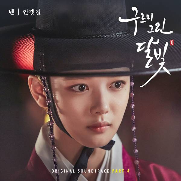 Ben - Moonlight Drawn by Clouds OST Part.4 - Misty Road K2Ost free mp3 download korean song kpop kdrama ost lyric 320 kbps
