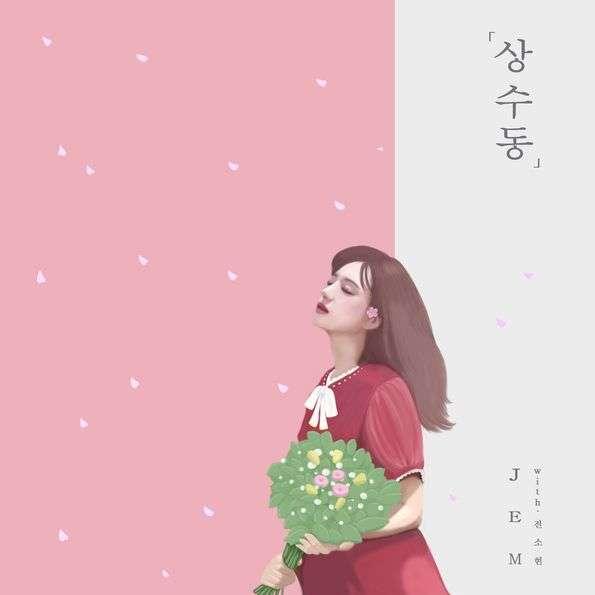 [Single] JEM – 상수동 (MP3)