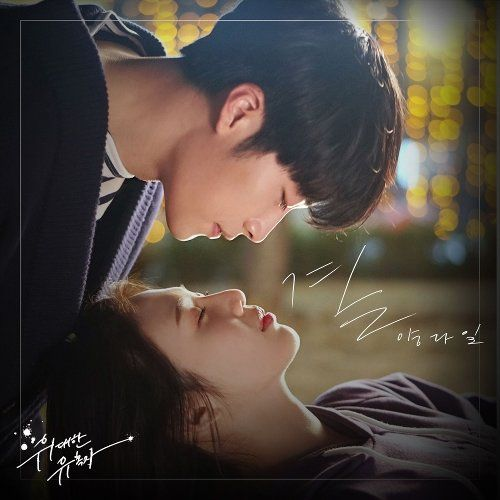 [Single] Yang Da Il – The Great Seducer OST Part. 4 (MP3)
