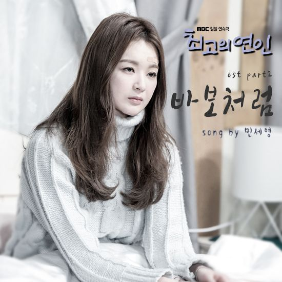 Min Se Young - The Dearest Lady OST Part.2 - Like a Fool K2Ost free mp3 download korean song kpop kdrama ost lyric 320 kbps