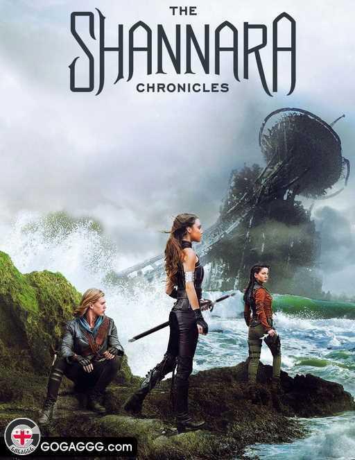 The Shannara Chronicles | შანარის ქრონიკები