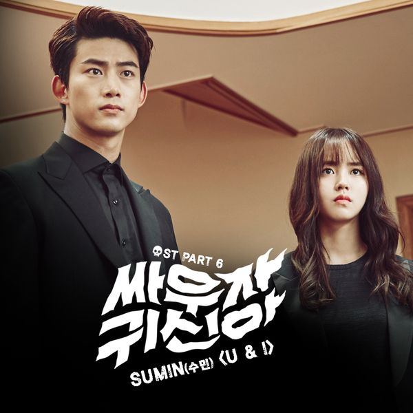 Sumin - Let's Fight Ghost OST Part.6 - You & I K2Ost free mp3 download korean song kpop kdrama ost lyric 320 kbps