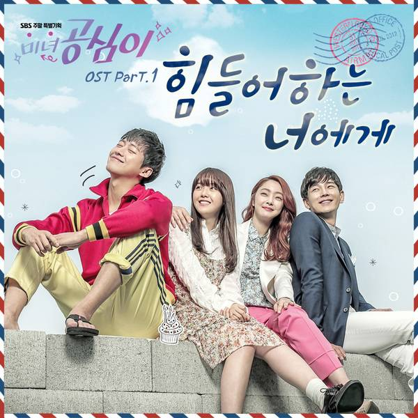 Woo Yerin - Beautiful Gong Shim OST Part.1 - Struggling To You K2Ost free mp3 download korean song kpop kdrama ost lyric 320 kbps